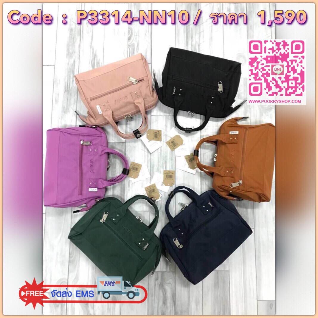 New collection 2018!! ANELLO 2 Way poleyester Twill Mini Shoulder Bag กระเป๋าถือหรือสะพาย วัสดุทำจากผ้า Polyester twill ที่มีความคงทนและมีสีสดใส ด้านหน้าปักโลโก้สวยงาม ปากกระเป๋ามีโครงเพื่อการใช้งานได้ดียิ่งขึ้น มีตัวล้อคที่หูจับ เปิดปิดด้วยซิปคู่ น้ำหนัก
