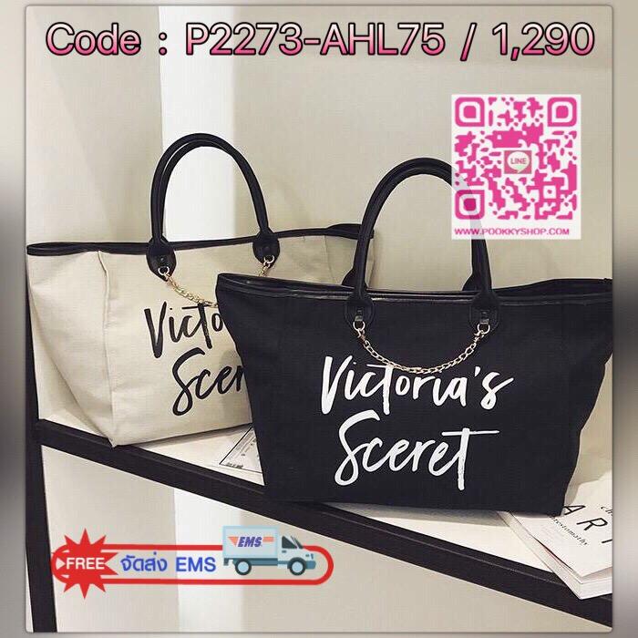 Must Have!!! Victoria's Secret Canvas Large Tote Bag กระเป๋าทรง Tote Bag (Size L) ของแท้จาก Victoria's Secret วัสดุ Canvas ด้านหน้าประดับโซ่พร้อมสกรีนแบรนด์ Victoria's Secret ด้านข้างมีกระดุมปรับขยายทรง ภายในมีโลโก้และช่องซิป กว้างจุของได้เ