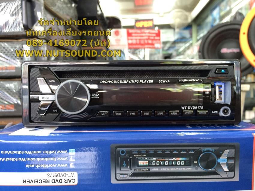 วิทยุติดรถยนต์