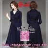 Smart Chic Navy Shirt Dress Style Korea เดรสเชิ้ตแขนยาวสไตล์เกาหลี เนื้อผ้า Cotton เนื้อดี ทรงคอเชิ้ตแขนยาว เพิ่มลวดลายให้กับเดรสด้วยช่วงคอเป็นเชิตมีปก อกเจาะรูร้อยเชือกสวยเหมือนแบบ ช่วงเอวเข้ารูป มาพร้อมเข็มขัดสุดชิค กระโปรงทรงปล่อยพลางหุ่นได้สวยลงตัว งา