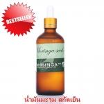 น้ำมันมะรุม สกัดเย็น 100% ธรรมดา (ขวด 100 มล.) Moringa Seed Oil