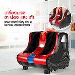HOT 2018 !!! เครื่องนวดเท้าและขา เครื่องนวดเท้าและน่อง เครื่องนวดขา เครื่องนวดน่อง เครื่องนวดเท้าไฟฟ้า (Foot Massager and Leg Massager) เครื่องนวดเท้าเพื่อสุขภาพ รุ่นใหม่ล่าสุด สีแดง