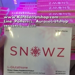 Snowz by Seoul Secret สโนว์ บาย โซลซีเคร็ท ราคาถูก ขายส่ง ของแท้