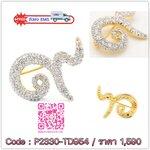 Trendy Diamond เข็มกลัดเลข ๙ ชุบทองหน้าขาว ตัวเรือนเข็มกลัดอัลลอยด์ชุบทอง ประดับเพชรCZ เกรด Heart&Arrow แวววาวแบบเพชรแท้ ใส่ออกงานหรูหราได้ ฝังเตยแบบงานเพชรแท้ ไม่ใช่งานเกรดถูกใช้กาวหยอดเหมือนตามท้องตลาด ตัวล็อกเซฟตี้ 2 ชั้น ไม่หลุดง่าย