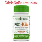 Hyperbiotics Pro-Kids Probiotics สำหรับเด็ก โปรไบโอติก โพรไบโอติก ช่วยระบบย่อยอาหาร เพิ่มการดูดซึมสารอาหาร ช่วยร่างกายแข็งแรง ลดอาการลำไส้แปรปรวน สร้างภูมิคุ้มกัน (จำนวน 60 เม็ด) (Tangy Orange - Sugar Free) เด็ก อายุ 3 ปีขึ้นไป