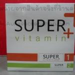 Super Vitamin Plus + เติมวิตามินให้ผิว