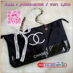 New Gorgeous☆☆ กระเป๋าใบใหญ่ทรง Tote จากแบรนด์ Chanel VIP gift Bag มาพร้อม Ribbin สุดหรู ของแท้ 100% ทำจากผ้าหนา Polyester ฐานล่างกระเป๋าทำจากหนังแก้วผิวมันเงา สวยหรู สกรีนโลโก้ชาแนลหน้าหลัง หัวซิปปั้มโลโก้ ด้านในเป็นช่องกว้าง และมีอีกหนึ่งช