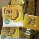 Som Gluay Bright Cream ครีมโสมกล้วย ไบรท์ ครีม by Shiva Princess ราคาถูก ขายส่ง ของแท้