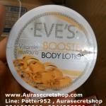 Eve's Booster Body Lotion 100 ml. อีฟ บูสเตอร์ บอดี้ โลชั่น วิตามินเร่งผิวขาว