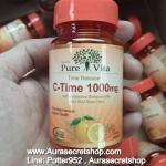 Pure Vita Vitamin C Time Release 1000mg เพียว ไวต้า ราคาถูกส่ง แท้