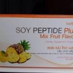 Verena Soy Peptide Plus Mix Fruit Falvor เวอรีน่า ซอย เปปไทด์ พลัส ราคาถูก ขายส่ง ของแท้