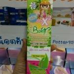 Beloft Greentea Whitening Body Lotion spf60 pa++ บีลอฟท์ กรีนที บอดี้ โลชั่น ราคาถูก ขายส่ง ของแท้