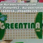 Greentina Plus กรีนติน่า พลัส 15 เม็ด ราคาถูกส่ง ของแท้