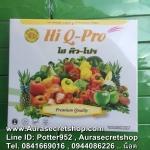 Hi Q-Pro Plus ไฮคิวโปร พลัส ของแท้ ราคาถูก ขายส่ง